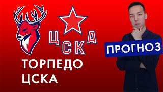 Торпедо - ЦСКА Обзор матча и Прогноз