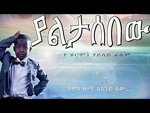 Ethiopian Movie - Yaletasbew  Full 2015