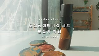 [DIY] 한국 전통공예 기법인 옻칠공예 원데이클래스로…