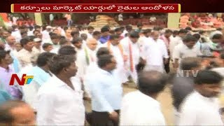 Opposition Party Supports Onion Farmers Protest at Kurnool Market Yard    NTV