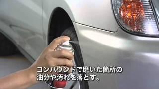 ソフト99 バンパーの深いこすりキズ補修 Step2塗装 【SOFT99 TV】