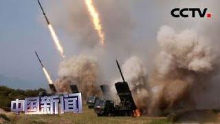 [中国新闻] 韩媒:朝鲜发射2枚不明飞行器 | CCTV中文国际