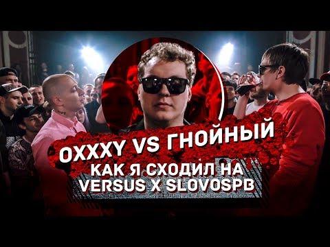 Как я сходил на Оксимирон VS Гнойный - Познавательные и прикольные видеоролики
