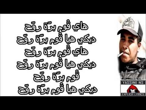 Youtube: KLAY BBJ – GOUM BARAWA7 (Paroles HD)
