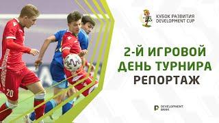 Сборная Таджикистана победитель Кубка развития 2021 Репортаж