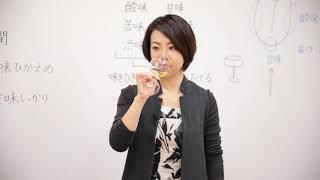 プロ必須ワインセミナー ビギナー編 vol.3 グラスの選び方:白ワインの場合