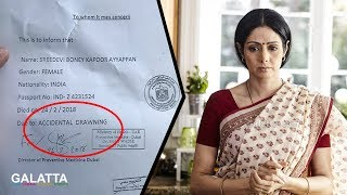 Sridevi Death Ceritificate stirs up a new issue | Sridevi Is No More | RIP Sridevi