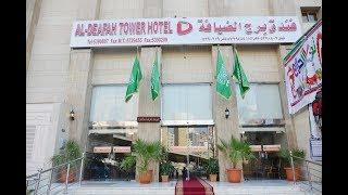 Deafah Tower Makkah فندق برج الضيافة  مكة المكرمة 4 نجوم