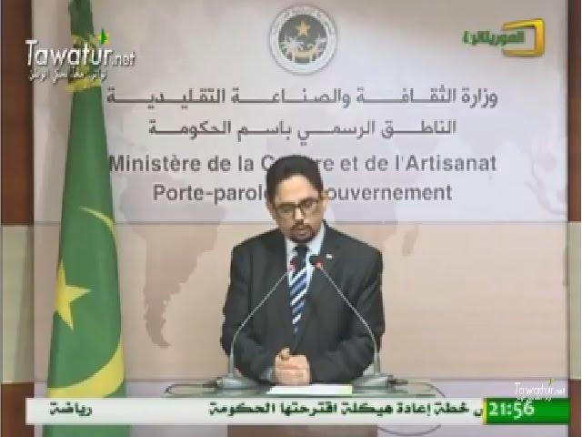 المؤتمر الصحفي للحكومة 04.05.2017 قناة الموريتانية