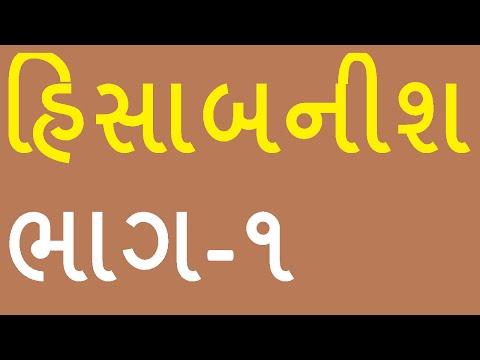 Accountant Sub Auditor Hisabnish GSSSB Exam Study Material In Gujarati, Bin Sachivalay Clerk, Police