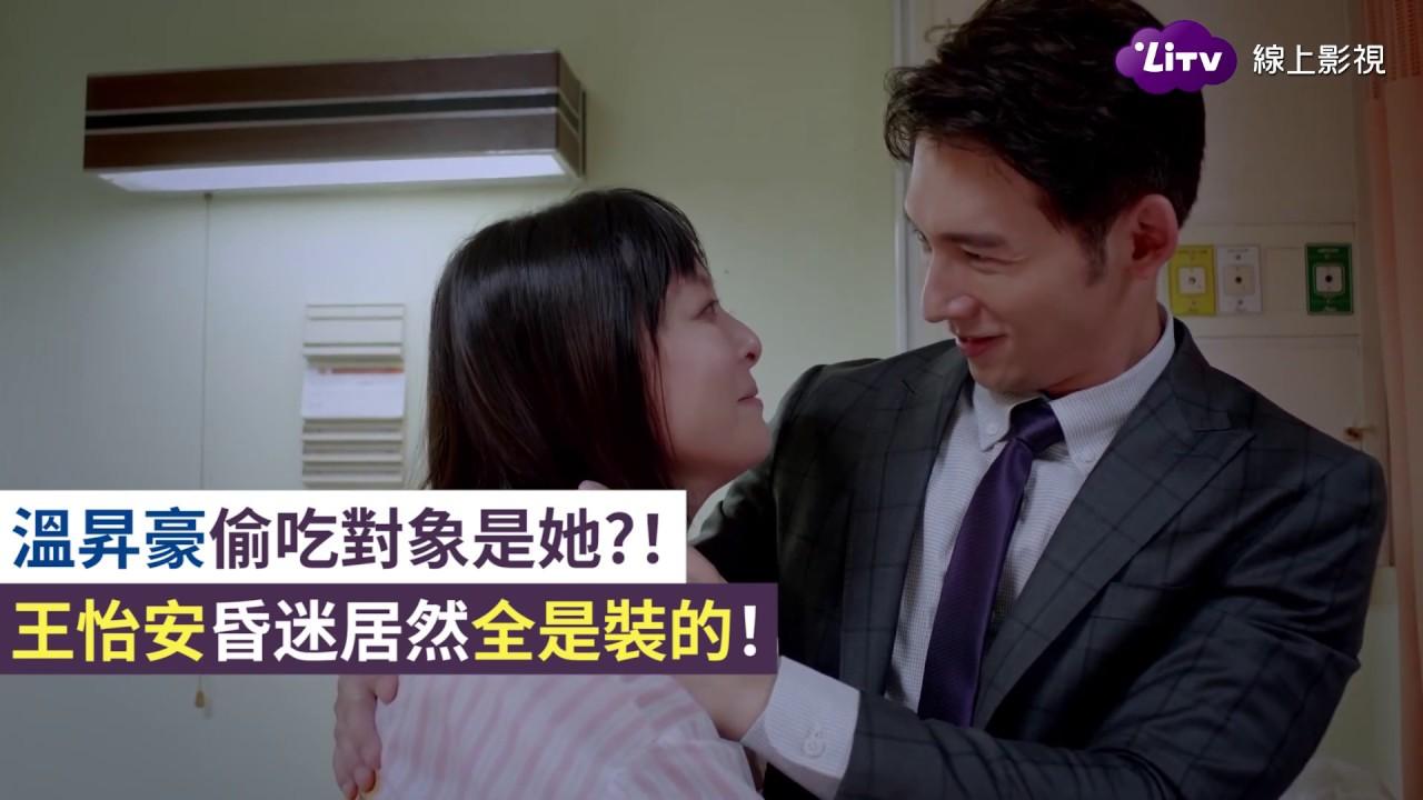 《最佳利益》精彩片段:溫昇豪外遇對象居然是她!王怡安昏迷全是裝的! EP09  LiTV 線上看 - YouTube