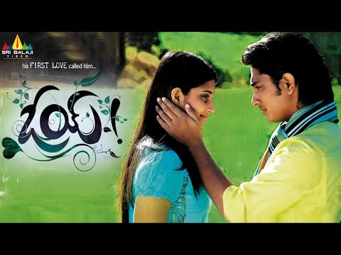 Oye Telugu Full Movie | Siddharth, Shamili, Krishnudu | Sri Balaji Video