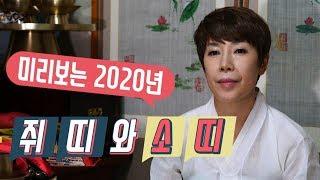 미리보는 2020년 운세! 쥐띠와 소띠~ [해우신당 신점운세]