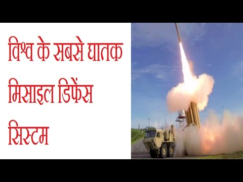 Top 4 Powerful Missile Defense System