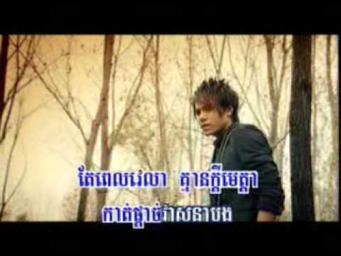 Min Arch Kom'dor Oun Dol Thngai Slab (Karaoke)