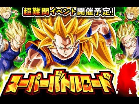 NEW GAME MODE ANNOUNCED FOR JP DOKKAN! POSSIBLE LR GOKU REWARD? (DBZ: Dokkan Battle)