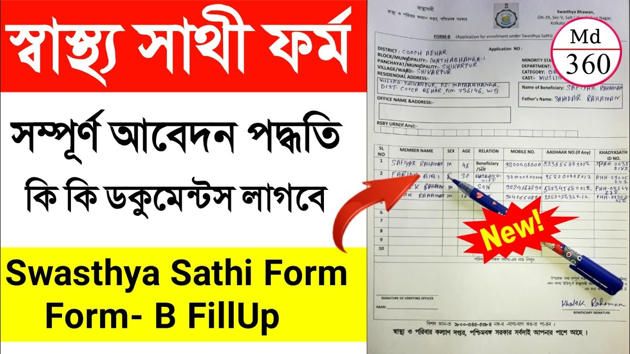 How To Apply Swasthya Sathi Card | Swasthya Sathi Form Fillup In Bengali | Swasthya Sathi B Form