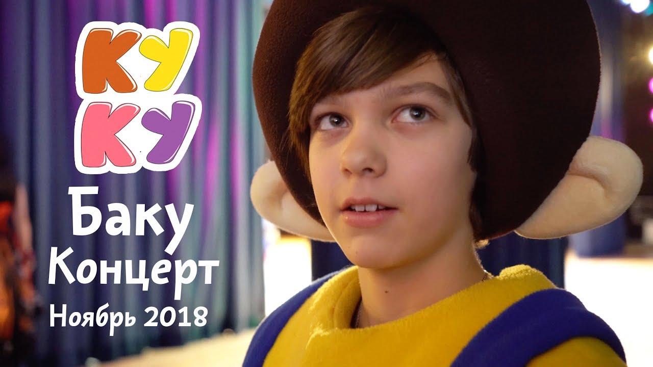 Big Papa Studio - #КОНЦЕРТ в #БАКУ - КУКУТИКИ - Детское музыкальное шоу для детей малышей