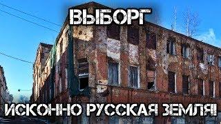 Что сделали русские с городом Выборг! Сплошные руины.