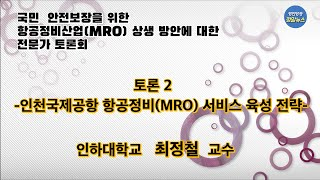 인천국제공항 항공정비(MRO) 서비스 육성 전략 _ 최…