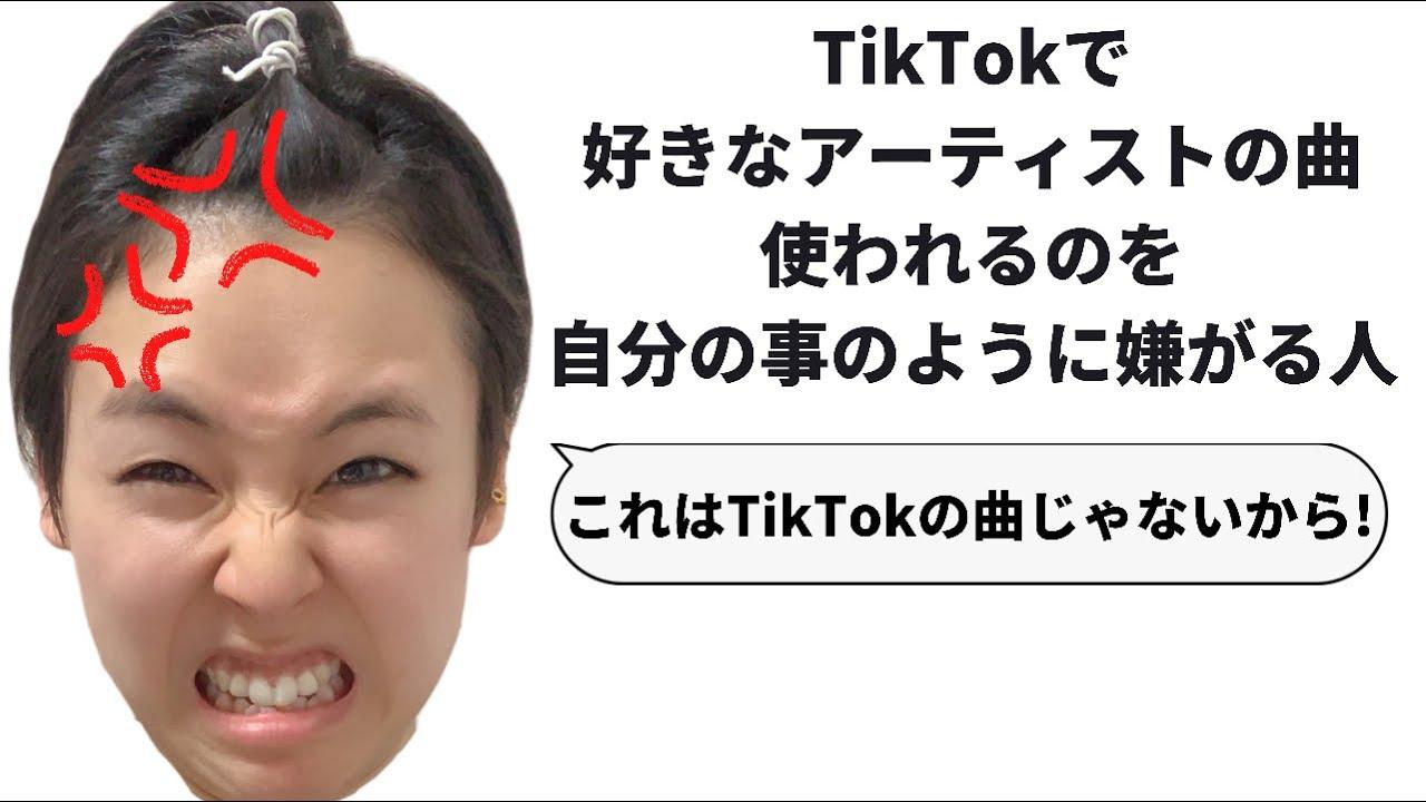 【あるある】TikTokの視聴者たち