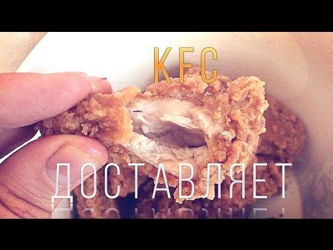 Бородатая Еда | Официальная Доставка KFC