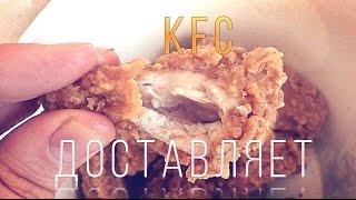 Бородатая Еда | Официальная Доставка KFC(, 2016-04-10T22:35:48.000Z)
