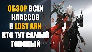 ОБЗОР ВСЕХ КЛАССОВ LOST ARK (Кого выбрать, кто самый сильный)