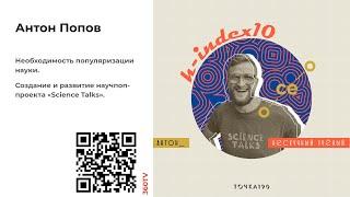 Антон Попов: Проект Science Talks, экскурсии в лаборатории для школьников и неспециалистов