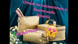 Отзыв на косметички и бьюти-кейс от Фаберлик! Я в восторге) + Розыгрыш