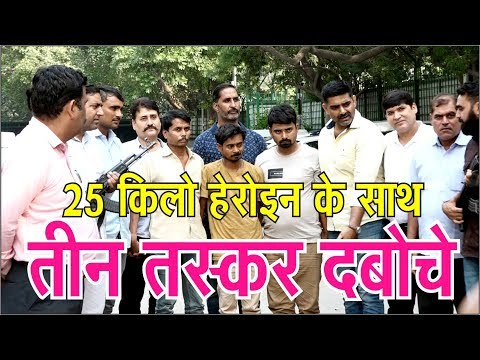 #hindi #breaking #news #apnidilli 25 किलो हेरोइन के साथ तीन तस्कर दबोचे