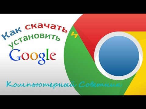 Как скачать и установить браузер Google Chrome