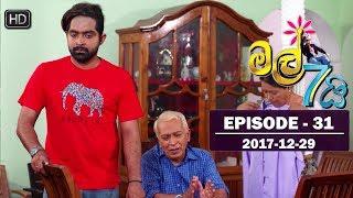 Mal Hathai | Episode 31 | 2017-12-29 Thumbnail