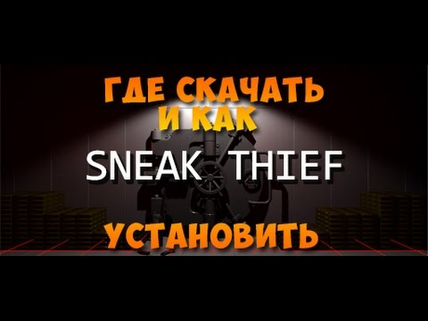 Sneak thief » free download | cracked-games. Org.