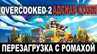 Overcooked 2 | Адская кухня