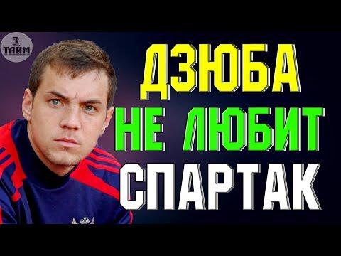 Артем Дзюба не любит Спартак. Новости футбола сегодня