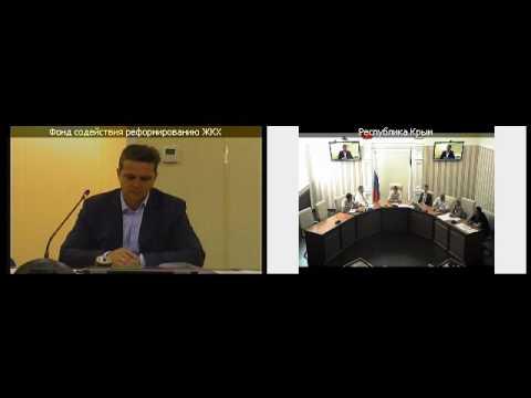 Фонд ЖКХ провел селекторное совещание с Республикой Крым и городом Севастополь. 07.07.2016