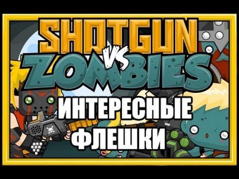 Новая рубрика Флеш игры[SHOTGUN VS ZOMBIES]