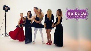 Школа танцев в центре Москвы(, 2014-07-27T08:33:21.000Z)