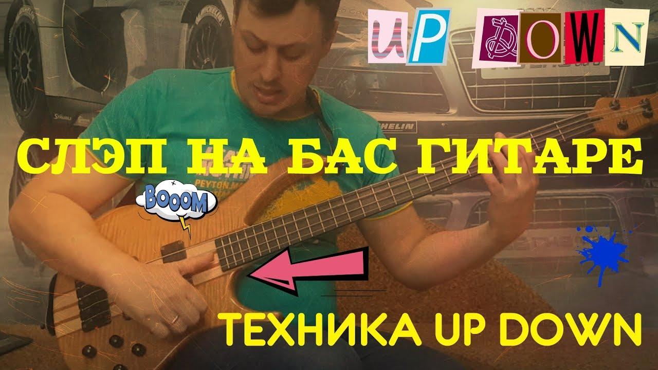 Вид Слэповой техники Ап-Даун (Up Down) на Бас гитаре
