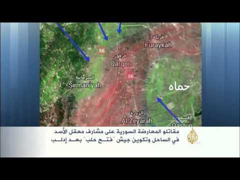 مقاتلو المعارضة السورية على مشارف معقل الأسد في الساحل