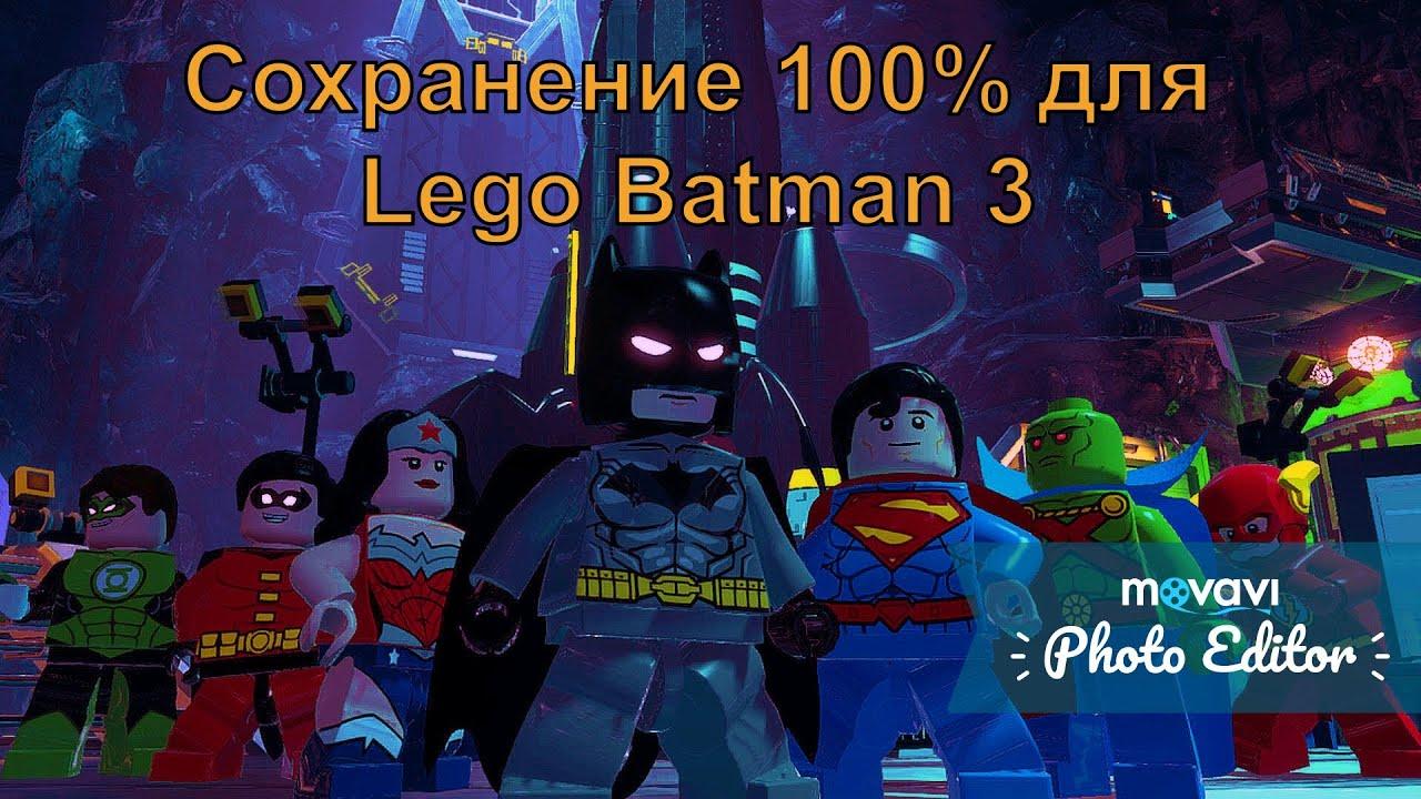 Лего бэтмен 2 сохранения 100