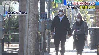 米で感染者2000万人超 新型コロナ変異種も確認(2021年1月2日) - YouTube