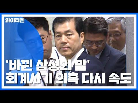 '바뀐 삼성의 말' 검찰 회계사기 의혹 수사 다시 속도 / YTN