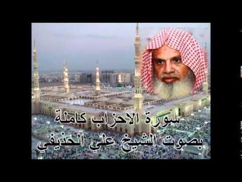 سورة-الاحزاب-كاملة-الشيخ-علي-الحذيفي-sura-alahzab-by-ali-alhuthaifi