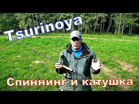 Спиннинг и катушка TSURINOYA. Как оно в деле??