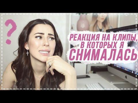 Реакция на ВСЕ клипы в которых я снималась !