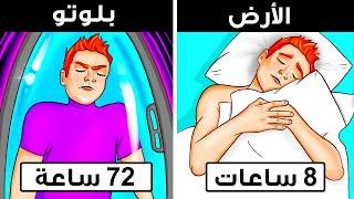 عدد ساعات النوم التي تحتاجها على الكواكب المختلفة