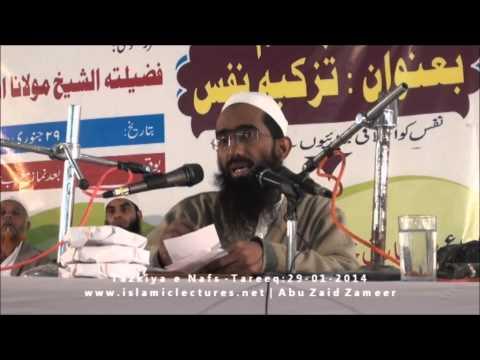 Islam mein Bayat kya hai | Abu Zaid Zameer