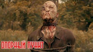 18+ / Опорный Пункт / Короткометражка фильм ужасов